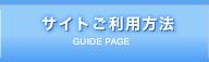 サイトご利用方法